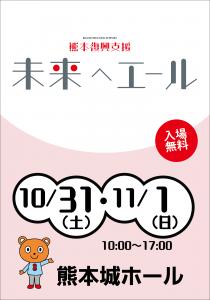 熊本復興支援 未来へエール