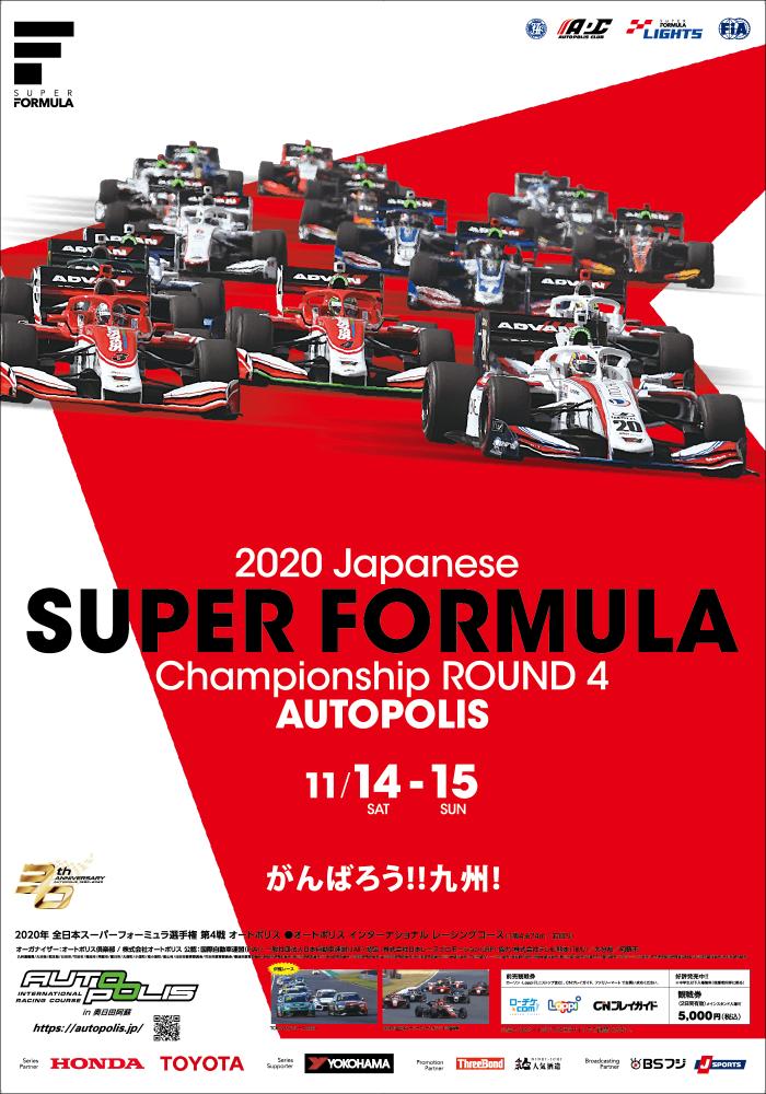 2020年 全日本スーパーフォーミュラ選手権 第4戦 オートポリス