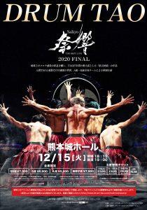 THE BEST LIVE 祭響 Saikyo 2020 FINAL