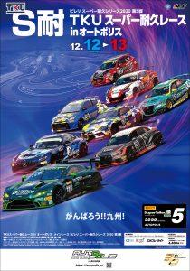 TKUスーパー耐久レース in オートポリス