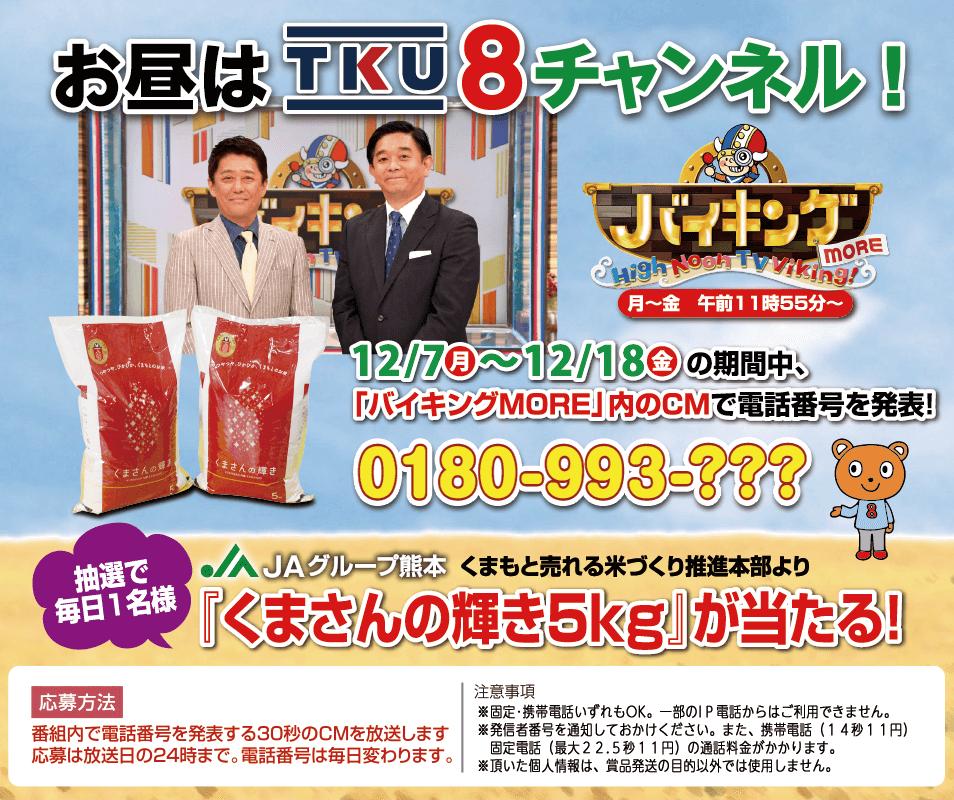 お昼はTKU8チャンネル!