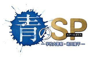 青のSP-学校内警察・嶋田隆平-
