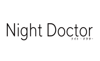 ナイト・ドクター