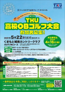 ドゥ.ヨネザワ企業グループ スペシャル 第17回TKU高校OBゴルフ大会 参加者募集!