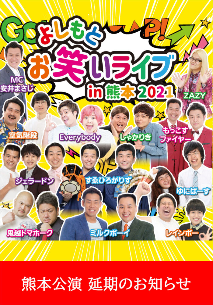 よしもとお笑いライブ in 熊本2021