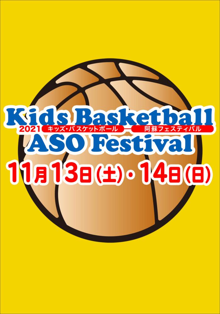 2021キッズバスケットボール阿蘇フェスティバル