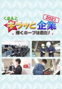 キラッと企業2021