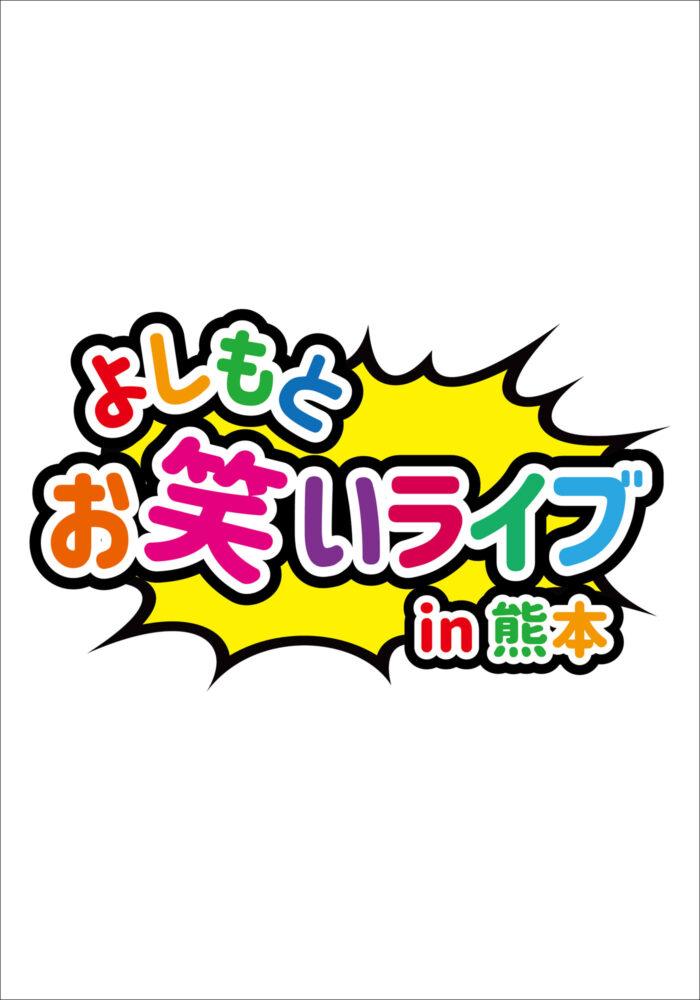 よしもとお笑いライブ in 熊本