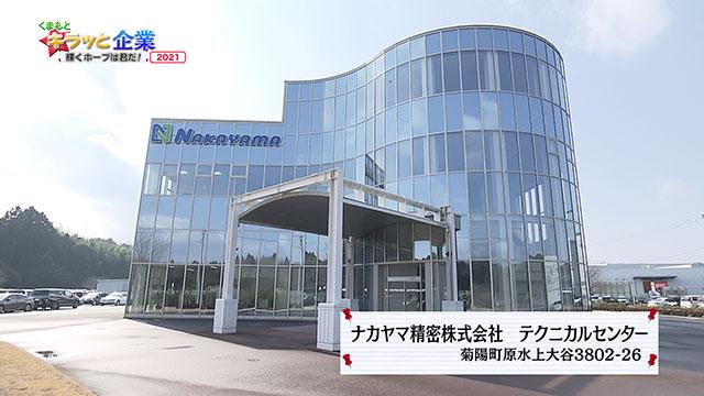 ナカヤマ精密株式会社