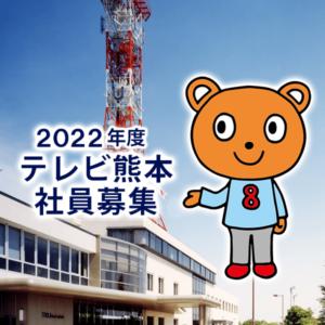 2022年度(株)テレビ熊本 社員募集