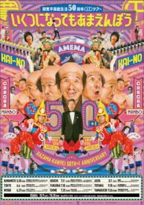 間寛平 芸能生活50周年+1 記念ツアー 「プレイボール!みんなはじまるでぇ~」