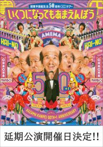 間寛平 芸能生活50周年+1記念ツアー「いくつになってもあまえんぼう」