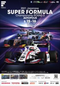 2021年 全日本スーパーフォーミュラ選手権 第3戦 オートポリス