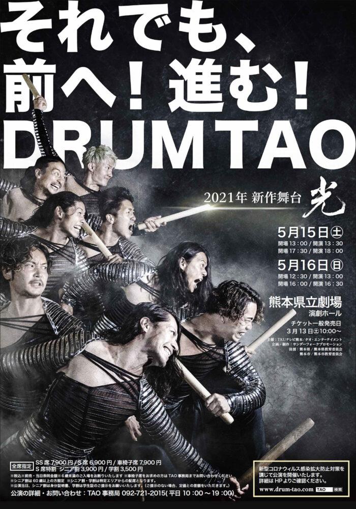 DRUM TAO 2021 「光」