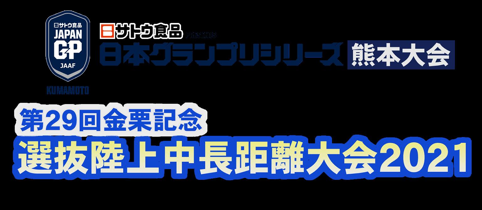 第29回金栗記念 選抜陸上中長距離大会2021