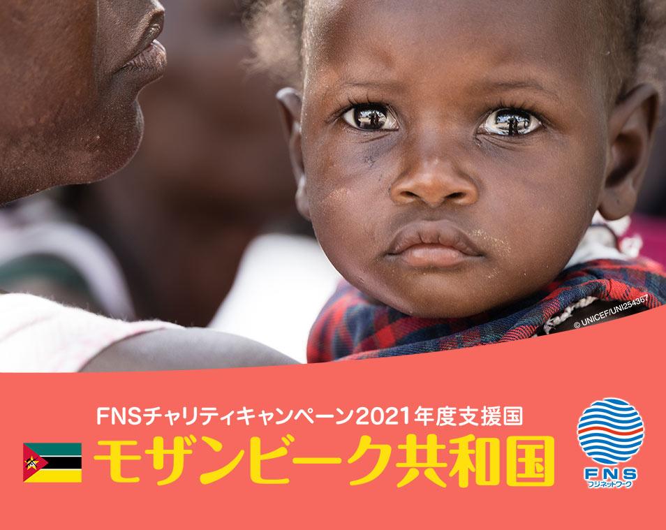 FNSチャリティキャンペーン