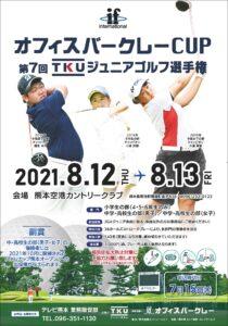 「オフィスバークレーCUP 第7回TKUジュニアゴルフ選手権」参加者募集!