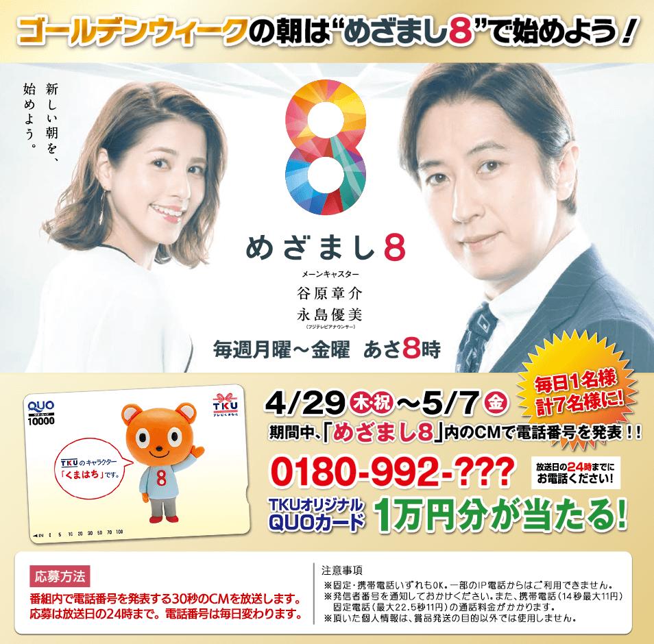 """ゴールデンウィークの朝は""""めざまし8""""で始めよう!"""