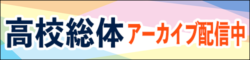 令和3年度 熊本県高等学校総合体育大会