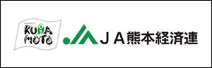 JA畜産熊本経済連