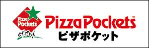 ピザポケット