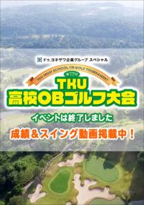TKU高校OBゴルフ大会