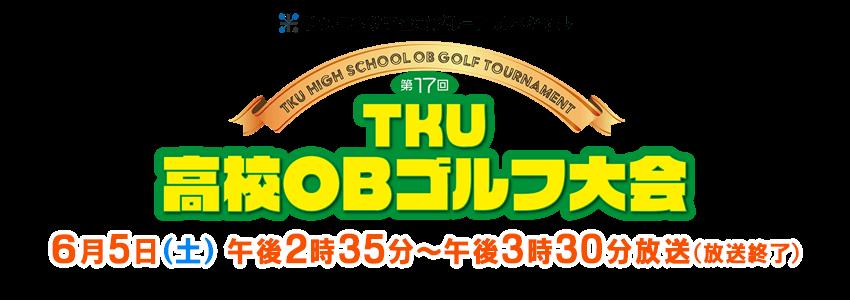 ドゥ.ヨネザワ企業グループスペシャル 第17回TKU高校OBゴルフ大会