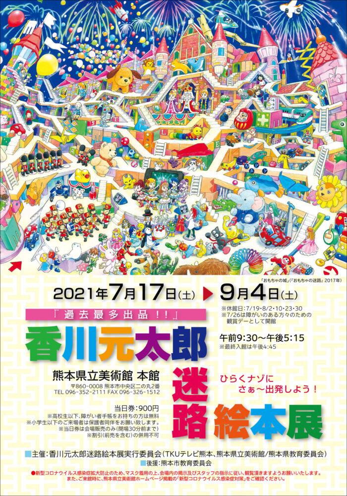 香川元太郎迷路絵本展