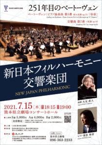 新日本フィルハーモニー交響楽団「251年目のベートーヴェン」