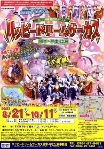 社会福祉事業協賛 コロナ禍復興応援イベント「ハッピードリームサーカス熊本・宇土公演」