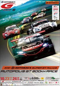 2021 AUTOBACS SUPER GT Round6 「AUTOPOLIS GT 300km RACE」