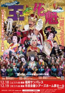 WAHAHA本舗PRESENTS WAHAHA本舗全体公演 「王と花魁」